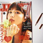 JJ(ジェイジェイ)2018年9月号 《特別付録》 河北裕介プロデュース シミ・ニキビ消しブラシ