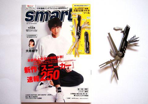 smart(スマート)2018年9月号 《特別付録》 XLARGE®️(エクストララージ) 特製 万能10徳マルチツール