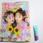 Popteen ポップティーン9月号 【付録】 CandyDoll ブライトピュアベース ミントグリーン 10g、POPモデルズ 夏休み女子力UPカレンダー