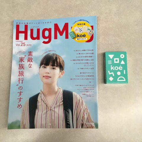 HugMug (ハグマグ)vol.25 【付録】『HugMug × koe 親子トランプ』