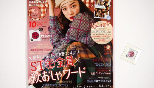 seventeen(セブンティーン)2018年10月号 《張り込み付録》 POSME(ポスメ)プレイカラーチップ カシス