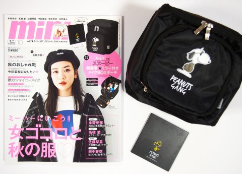 mini(ミニ)2018年10月号 《特別付録》 X-girl(エックスガール) 特製 スヌーピー 超豪華★ミラー付きメイクBOXポーチ