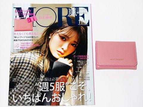 【購入レビュー】MORE モア 11月号 付録 ジルスチュアート 三つ折り財布