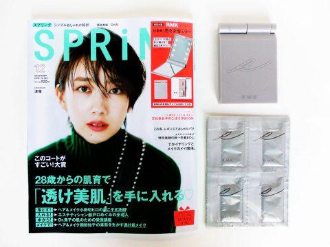 【購入レビュー】SPRiNG (スプリング) 12月号 付録 RMK(アールエムケー)超豪華!光る女優ミラー