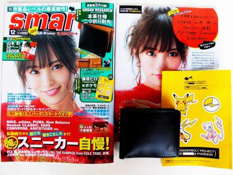 【購入レビュー】smart (スマート)  12月号 付録 URBAN RESEARCH(アーバンリサーチ)本革仕様二つ折り財布
