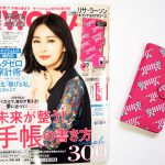 日経WOMAN(ウーマン)2018年11月号 LASA LARSON(リサ・ラーソン) オリジナルスマホケース