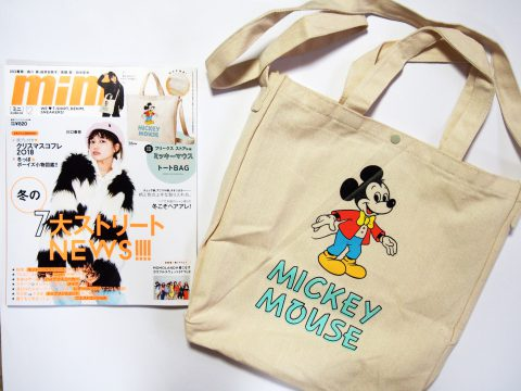 【購入レビュー】mini(ミニ)2018年12月号 《特別付録》 FREAK'S STORE(フリークスストア)特製 ミッキーマウス ショルダー付きトート