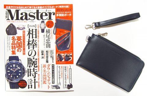 【購入レビュー】Mono Master(モノマスター)2019年1月号