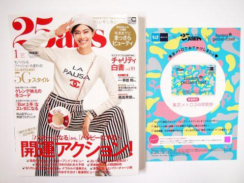 【購入レビュー】25ans(ヴァンサンカン)2019年1月号特別版 《特別付録》 東京メトロ×25ans x lucian pellat-finel(ルシアン・ペラフィネ)