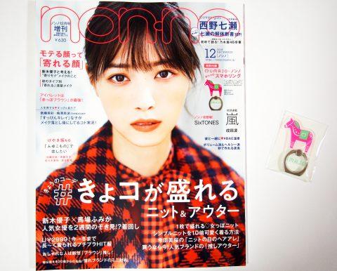 non-no(ノンノ)2018年12月号増刊 《特別付録》 UMAJO(ウマジョ) おウマのスマホリング