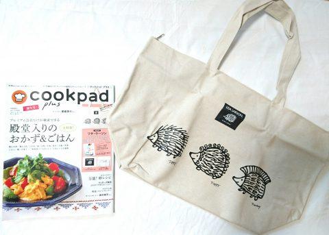 【購入レビュー】cookpad plus(クックパッド プラス)誕生号 2018年5月号【付録】リサ・ラーソンの超特大キャンバストート