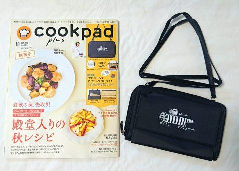 【購入レビュー】cookpad plus(クックパッド プラス)創刊号 2018年10月号【特別付録】リサ・ラーソン マイキー&ベイビーマイキー おでかけポシェット