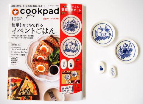 【購入レビュー】Cookpad plus(クックパッドプラス) 2019年1月号 《特別付録》 ムーミン 豪華5点セット