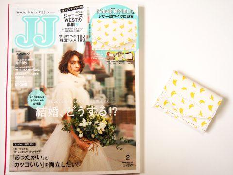【購入レビュー】JJ(ジェイジェイ)2019年2月号 《特別付録》 BANANA REPUBLIC(バナナリパブリック)のレザー調マイクロ財布