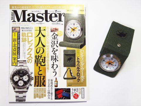 【購入レビュー】MonoMaster(モノマスター)2019年2月号 《特別付録》 HUNTING WORLD(ハンティング・ワールド)のトラベルロック