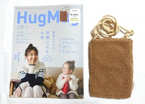 【購入レビュー】HugMug (ハグマグ) Vol.26【特別付録】B:MING by BEAMS 親子で使えるボアサコッシュ