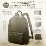 【次号予告】otona MUSE(オトナミューズ)1月号付録 BEAMS(ビームス)大人の上質リュック