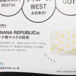 【次号予告】JJ(ジェイジェイ)2月号付録 BANANA REPUBLIC(バナナ リパブリック)バナナ柄マイクロ財布