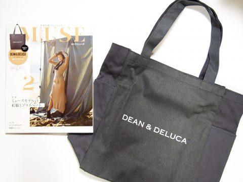 【購入レビュー】otana MUSE(オトナミューズ)2019年2月号 《特別付録》 DEAN & DELUCA(ディーン&デルーカ)特大デリバッグ
