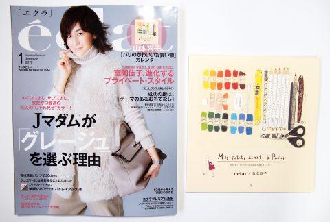 【購入レビュー】eclat(エクラ)2019年1月号 《特別付録》 山本容子 パリの可愛いお買い物カレンダー