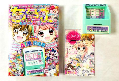 【購入レビュー】ちゃお 2019年2月号《付録》スマート☆ATM型貯金箱、ときめきコミックブック2019