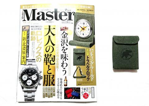 【購入レビュー】MonoMaster(モノマスター) 2019年 2月号【付録】ハンティング・ワールド トラベルクロック