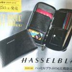 【発売予告】MonoMaster(モノマスター) 2019年 3 月号【付録】ハッセルブラッドの6大機能長財布