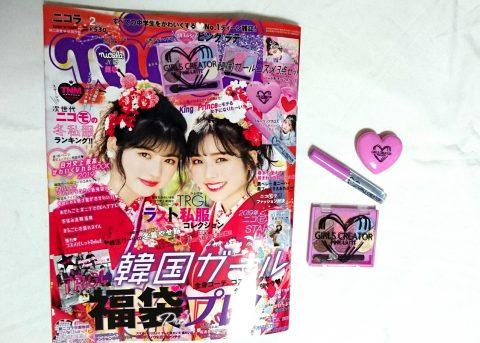 【購入レビュー】nicola(二コラ)2019年2月号【付録】ピンクラテ