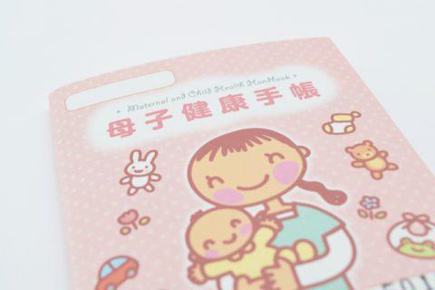 これ、付録でいいんじゃない?母子手帳ケース2018年版