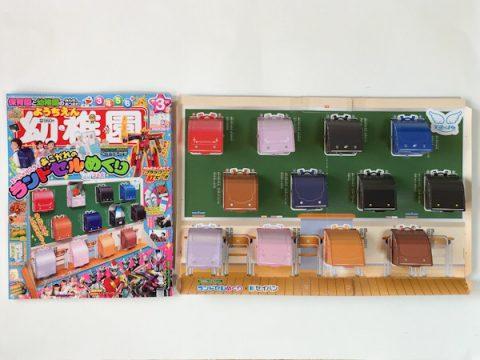 【購入レビュー】幼稚園 2019年3月号《スペシャルふろく》あこがれのランドセルめくり