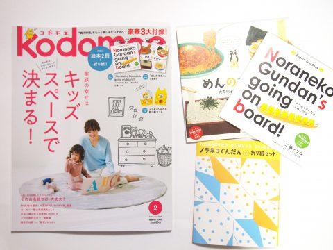 【購入レビュー】kodomoe(コドモエ)2019年2月号