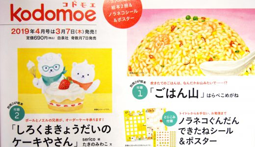 【次号予告】kodomoe(コドモエ)2019年4月号 付録