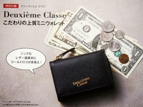 【次号予告】otana MUSE(オトナミューズ)2019年3月号 付録