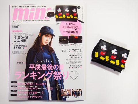 【購入レビュー】mini(ミニ)2019年2月号 《特別付録》 X-girl(エックスガール)特製 ミッキーマウスコンパクト財布
