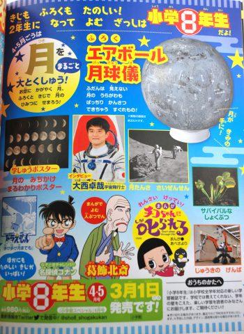 【次号予告】小学8年生 2019年4・5月号《特別付録》エアボール月球儀