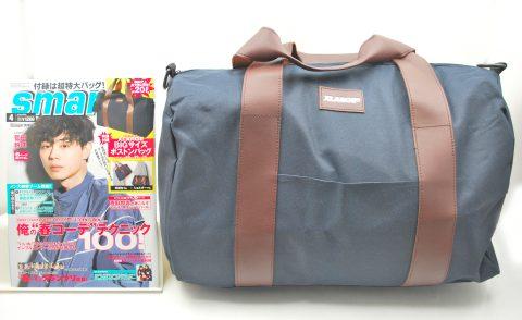 smart(スマート)2019年4月号《特別付録》XLARGEⓇ 旅行にも使えるBIGサイズ ボストンバッグ【購入開封レビュー】