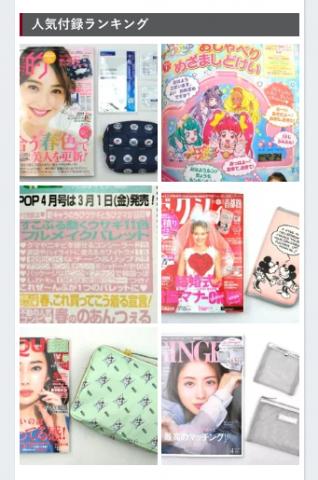 【ふろく.life 注目された記事ランキング】2019/2/18(月)〜2019/2/24(日)