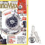 [見本記事] Mono Max (モノ・マックス) 2019年 03月号<付録>オロビアンコの懐中時計【購入開封レビュー】