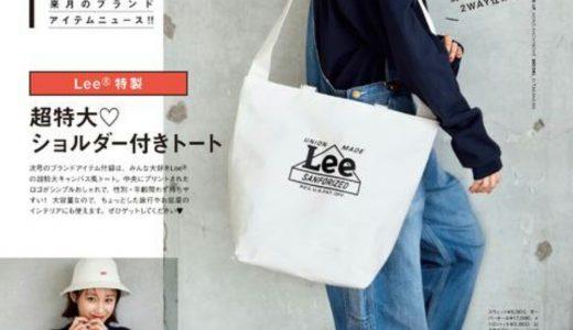 【次号予告】mini(ミニ)2019年4月号【付録】Lee(リー)特製超特大ショルダー付きトート