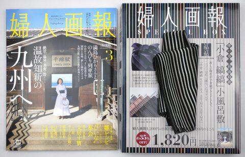 【購入レビュー】婦人画報 2019年3月号×「小倉 縞縞」小風呂敷 特別セット