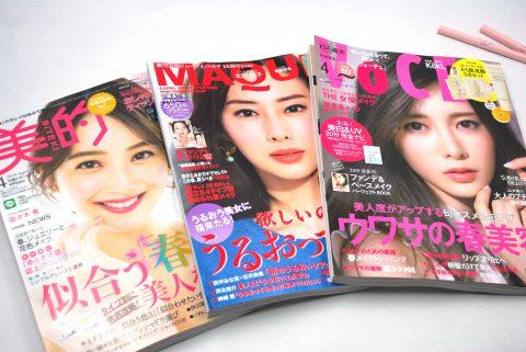 【スキンケア付録 コスパランキング】2019年4月号 美容系雑誌3誌のうち、コスパがいいのは!?