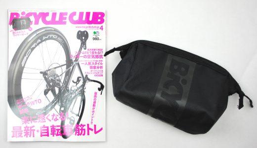 BiCYCLE CLUB (バイシクルクラブ)2019年4月号 《特別付録》BCロゴ入りワイヤーポーチ【購入開封レビュー】