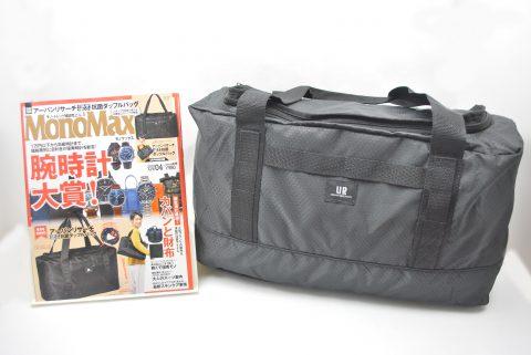 MonoMax(モノマックス)2019年4月号  《特別付録》アーバンリサーチ 抗菌ダッフルバッグ【購入開封レビュー】