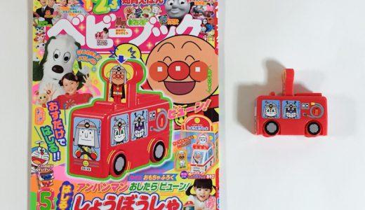 ベビーブック 2019年5月号《おもちゃ付録》アンパンマン はしる!しょうぼうしゃ【開封購入レビュー】