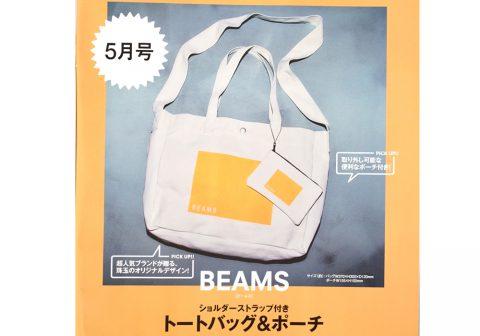 【次号予告】smart(スマート)2019年5月号《特別付録》BEAMS(ビームス) ショルダーストラップ付きトートバッグ&ポーチ