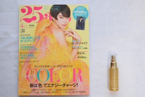 25ans 2019年4月号×「ベリーク」リフトセラム美容液 特別セット【購入開封レビュー】