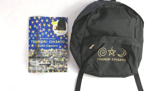 【購入開封レビュー】TSUMORI CHISATO 2019 SPRING & SUMMER<<付録>>本誌限定スペシャルアイテム ロゴ刺繍のバックパック