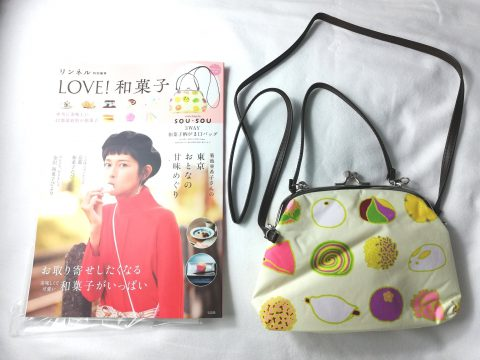 リンネル特別編集 LOVE! 和菓子<付録>3WAY和菓子柄がま口バッグ【購入開封レビュー】