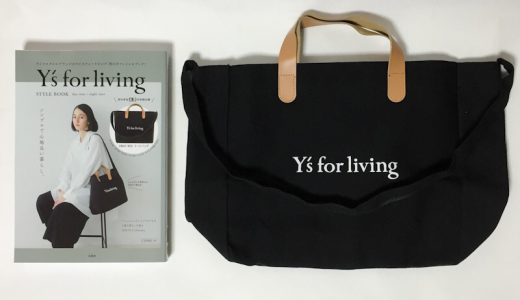Y's for living STYLE BOOK day-time + night-time《付録》 2WAY BIG トートバッグ【開封購入レビュー】