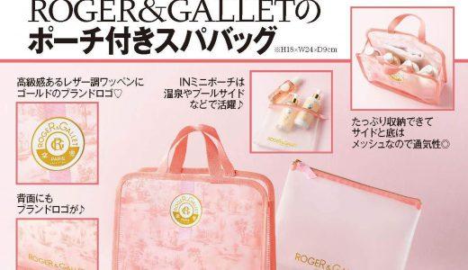 【次号予告】 美人百花  2019年4月号《特別付録》 ROGER&GALLET(ロジェ・ガレ)ポーチ付きスパバッグ